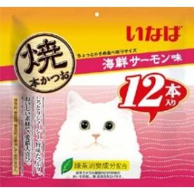焼本かつお 海鮮サーモン味 12本入り QSC-35
