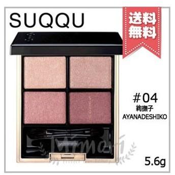 【送料無料】SUQQU スック デザイニング カラー アイズ #04 絢撫子 AYANADESHIKO 【チップ・ブラシ付】 5.6g