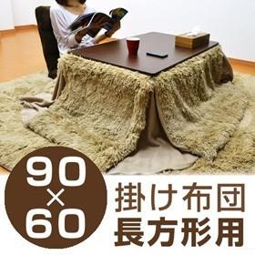 こたつ布団 KF 省スペース 長方形 対応天板サイズ:縦90cm×横60cm ( 炬燵 おしゃれ )