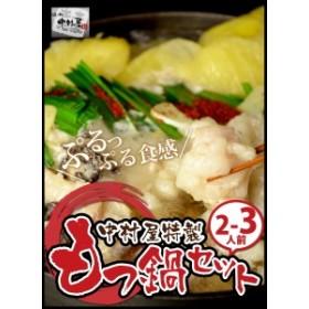 お歳暮 ギフト 内祝い 牛肉 国産牛もつ鍋セット ホルモン 大腸 センマイ 直腸 盲腸 醤油スープ1