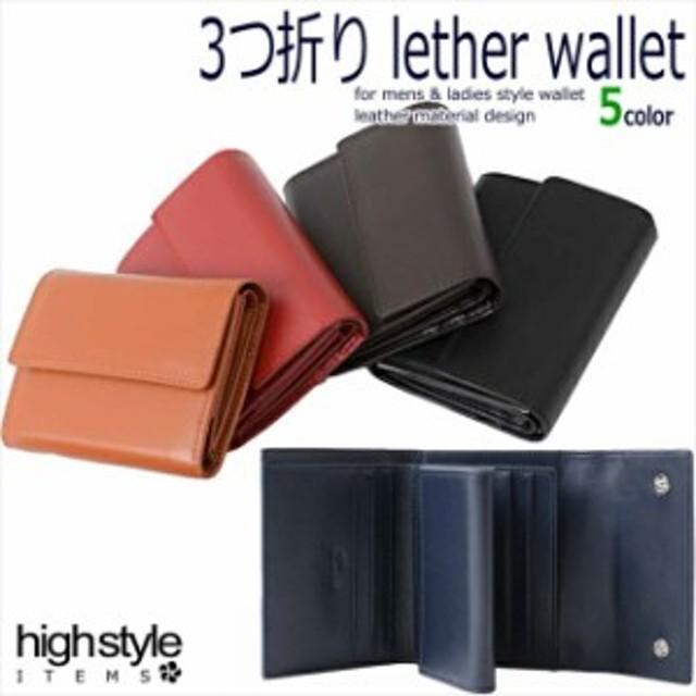 本革 三つ折り財布 カード4枚 メンズ レディース  多機能 牛革レザー 三つ折りウォレット