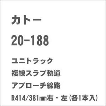 カトー (N) 20-188 ユニトラック 複線スラブ軌道アプローチ線路 R414/381mm右・左(各1本入) カトー 20-188【返品種別B】