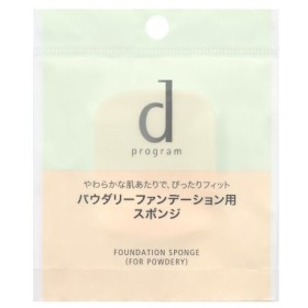 資生堂*dプログラム ファンデーション スポンジ (パウダリー用)×2個セット /dプログラム パフ