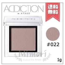 【送料無料】ADDICTION アディクション ザ アイシャドウ #022 1g