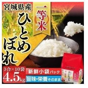 生鮮米 宮城県産 ひとめぼれ 4.5kg 一等米100% 米 アイリスオーヤマ 27年度産 生鮮米