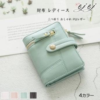 財布 レディース 二つ折り ブランド品質 小銭入れ 折り畳み かわいい カード入れ ミニ財布 PUレザー
