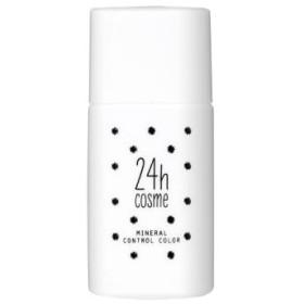 24hコスメ 24コントロールベースカラー SPF15/PA++ 20mL 化粧下地・メイクアップベース