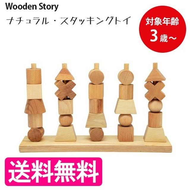Wooden Story ウドゥン・ストーリー ナチュラル・スタッキングトイ 正規品 積み木 木製玩具 ブロック遊び 天然素材