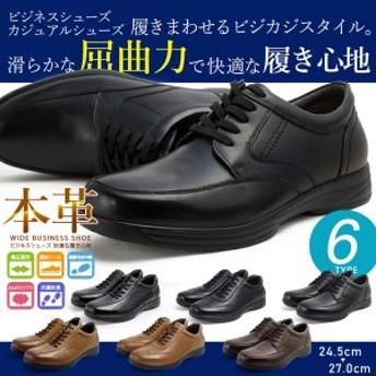 ウォーキングシューズ ビジネスシューズ メンズ カジュアル 本革 幅広 紳士靴 冠婚葬祭 ビジカジ 屈曲性 クッション性