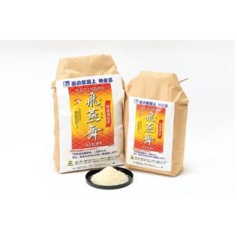 燕市産コシヒカリ100%特別栽培米 飛燕舞(ひえんまい) 15kg (10kg×1袋+5kg×1袋)