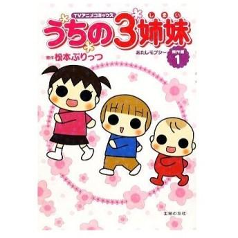 うちの3姉妹 TVアニメコミックス傑作選(1) あたしモプシー/松本ぷりっつ(著者)