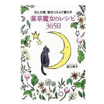 薬草魔女のレシピ365日/滝口律子