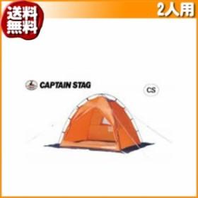 (送料無料)ワカサギテント160(2人用)オレンジ M-3109(送料無料)