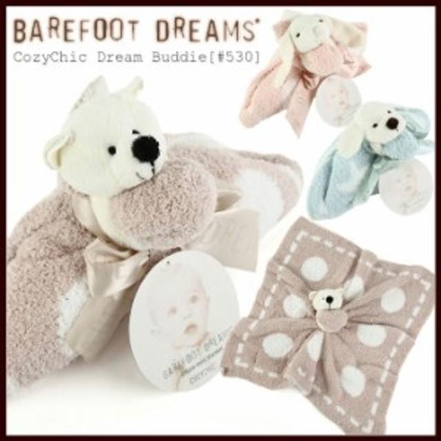 ベアフットドリームス ブランケット Barefoot Dreams ベビーブランケット ぬいぐるみ付 出産祝い おくるみ
