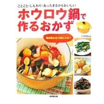 ホウロウ鍋で作るおかず/石沢清美