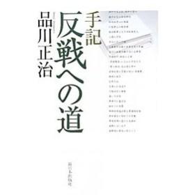 手記反戦への道/品川正治