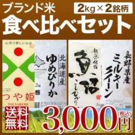 ブランド米 食べ比べ セット 米 2kg×2種(4kg)送料無料(ゆめぴりか/つや姫 特別栽培米)又は(魚沼産コシヒカリ/ミルキークイーン)