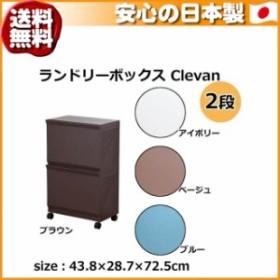 (送料無料)ランドリーボックス Clevan 2段 ブラウン・66502(送料無料)