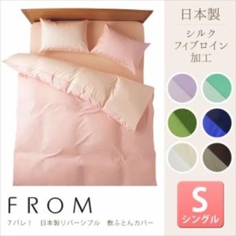 敷布団カバー 敷きカバー しきふとんカバー 布団カバー 日本製 シングルサイズ 綿100