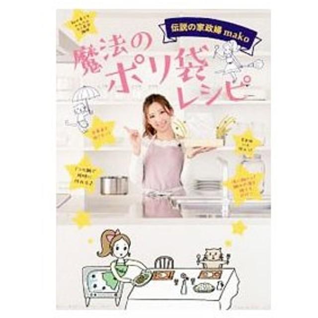 魔法のポリ袋レシピ/mako
