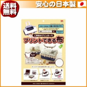 (送料無料)プリントできる布 クラフト用コットンA4サイズ(縫い付け2枚入)11-280(送料無料)