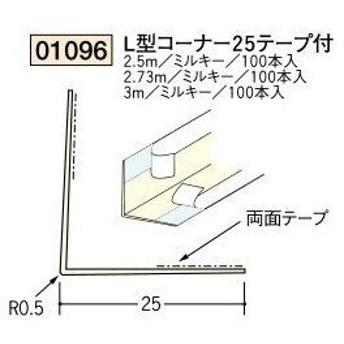 創建 ビニールボード用コーナー 後付け L型コーナー25テープ付 2.5m(商品コード:01096)