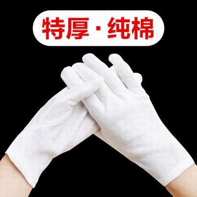 【純棉文玩白手套-A6003-超厚-12雙1包-1包1組】薄禮儀業務接待檢閱表演珠寶盤珠手套-586035