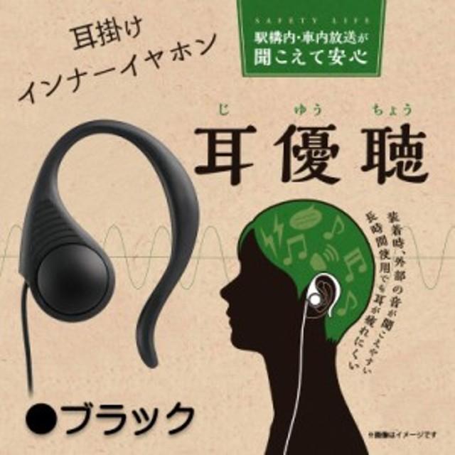 イヤホン インナーイヤー 耳掛け RS-061B 【6227】耳優聴 高音質 リバースサウンド方式 音漏れ防止 疲れにくい ブラック ウエタックス