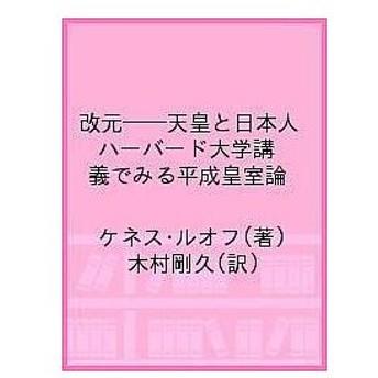 天皇と日本人 ハーバード大学講義でみる「平成」と改元 / ケネス・ルオフ / 木村剛久