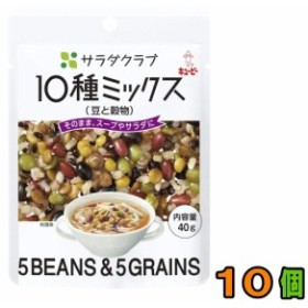 【ネコポス送料無料】キユーピー サラダクラブ 10種ミックス(豆と穀物) 40g 10個  (メール便)