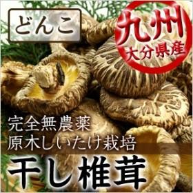乾燥しいたけ シイタケ 椎茸 九州産 天然 乾燥野菜 乾燥椎茸 どんこ 120g