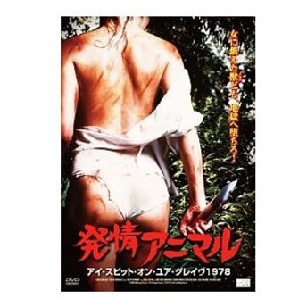 DVD/発情アニマル アイ・スピット・オン・ユア・グレイヴ1978