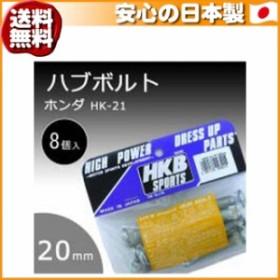 (送料無料)HK-21 HKB ハブボルト ホンダ 20mm 8個(送料無料)