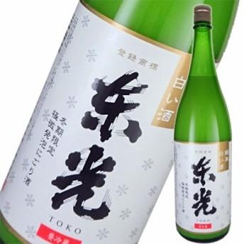 日本酒 小嶋総本店 白い酒 東光 1800ml クール代込 にごり酒 季節限定
