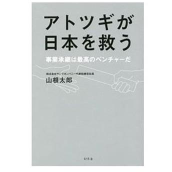 アトツギが日本を救う/山根太郎(1983〜)