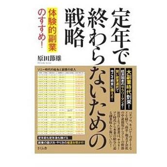 定年で終わらないための戦略/原田節雄