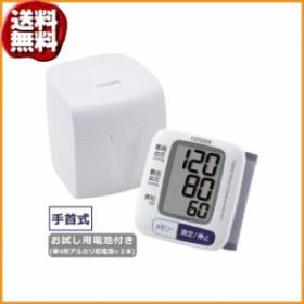 (送料無料)シチズン 手首式血圧計 CH650F(送料無料)