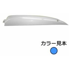 取寄 サイドモール右 0566 サイドモール右 ビーノ(SA26/37J) ライトパープリッシュブルーメタリック2(0566) スーパーバリュー ライトパー