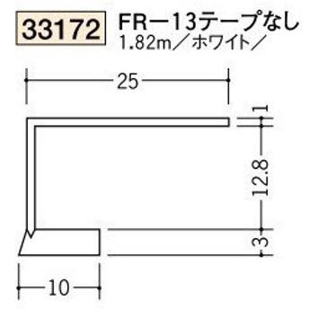 創建 ビニール R自在見切縁 コ型 見切 FR-13 テープなし 1.82m(商品コード:33172)