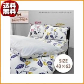 (送料無料)メリーナイトスタイル 綿100% 枕カバー ピロケース カラント 43×63cm ピンク・MN61051-16(送料無料)