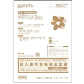 (まとめ) 日本法令報酬料金等支払先、株主配当の支払先、不動産賃貸人用 個人番号台帳兼届出書 A4 20枚 マイナンバー3-11冊 [×5セ