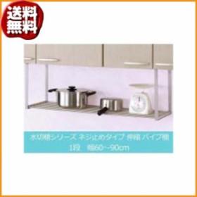TAKUBO タクボ 水切棚シリーズ ネジ止めタイプ 伸縮 パイプ棚 1段 幅60~90cm TS1-90L(送料無料)