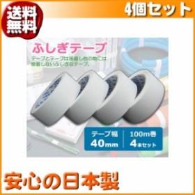(送料無料)ふしぎテープ 業務用スペアテープ 40mm×100m巻 4個セット MC40W-100-4(送料無料)