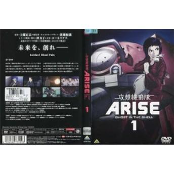 攻殻機動隊ARISE 1|中古DVD
