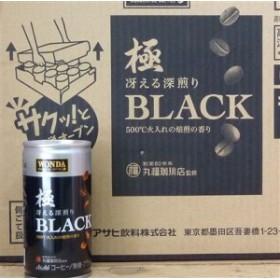 送料無料    アサヒ ワンダ 極 ブラック 185g  1ケース (北海道、沖縄、東北地方除く)