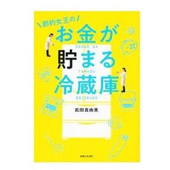 節約女王のお金が貯まる冷蔵庫/武田真由美