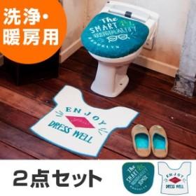 【最大1000円OFFクーポン配布中】 Cozydoors トイレ2点セット 洗浄暖房用 Dresswell ( トイレマット フタカバー セット トイレ マット