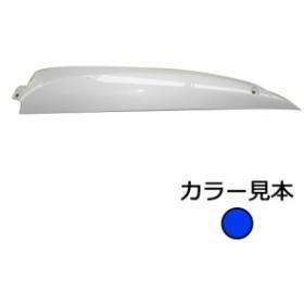 取寄 サイドモール右 0560 サイドモール右 ビーノ(SA26/37J) ダークパープリッシュブルーメタリックB(0560) スーパーバリュー ダークパー