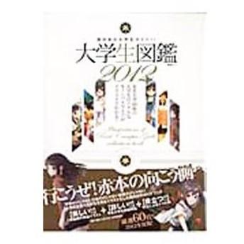大学生図鑑 2012