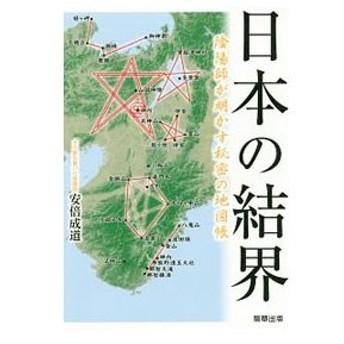 日本の結界/安倍成道